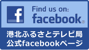 find us on facebookアイコン