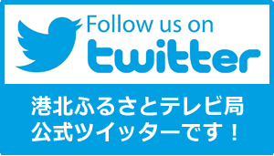 follow-us-on-twitterアイコンKFTV