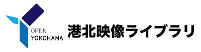 港北映像ライブラリ