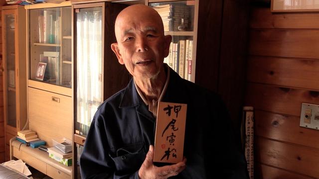 港北ふるさと人物伝「押尾寅松さん」