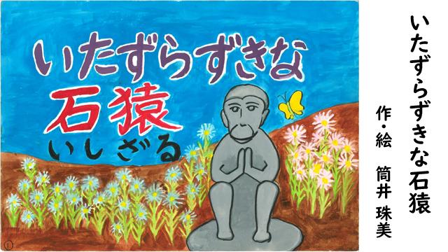 紙芝居_いたずら好きな石猿
