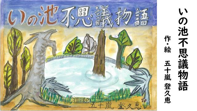 紙芝居_いの池不思議物語640x360
