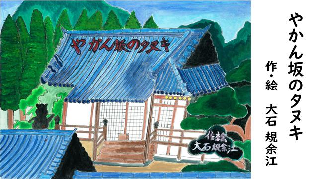 紙芝居_やかん坂のタヌキ