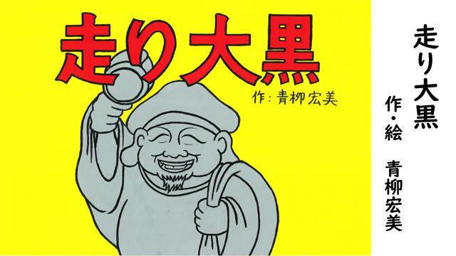 紙芝居_走り大黒640x360