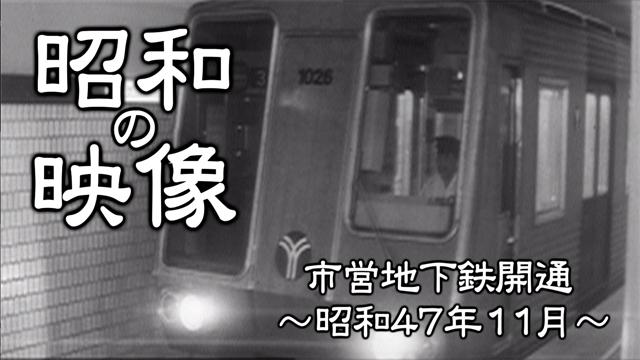 神奈川ニュース S4711 市営地下鉄開通640x360