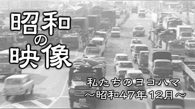 神奈川ニュースS4712私たちのヨコハマ640x360