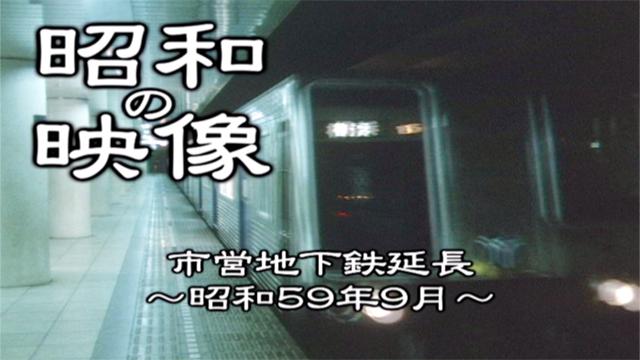 神奈川ニュースS5909市営地下鉄延長1_640x360