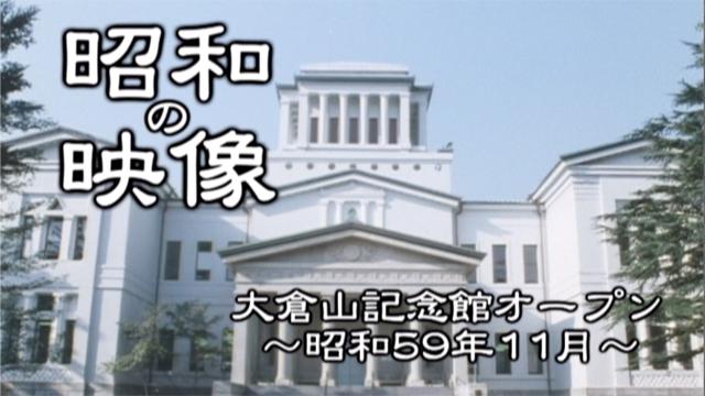 神奈川ニュースS5911大倉山記念館オープン640x360