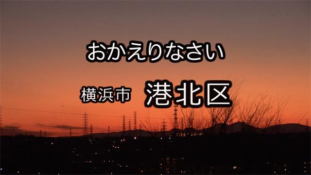 おかえりのまち港北640x360