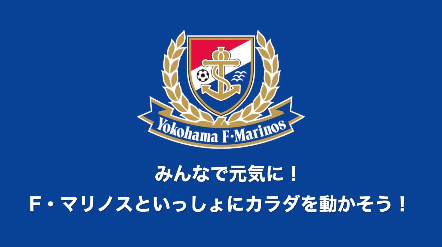 横浜マリノス動画