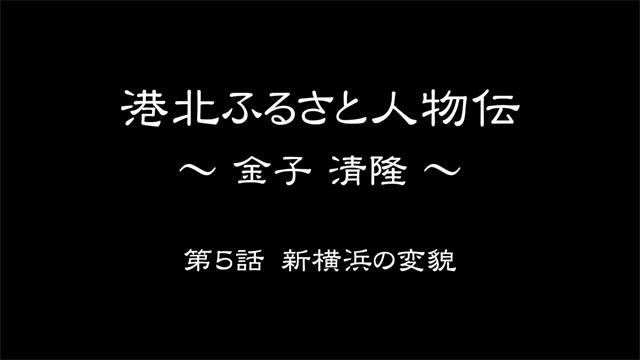 第5話 新横浜の変貌