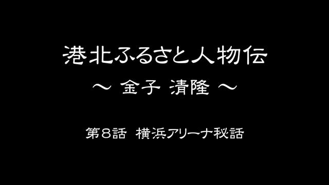 第8話 横浜アリーナ秘話