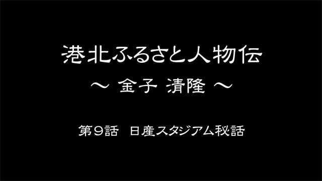 第9話 日産スタジアム秘話