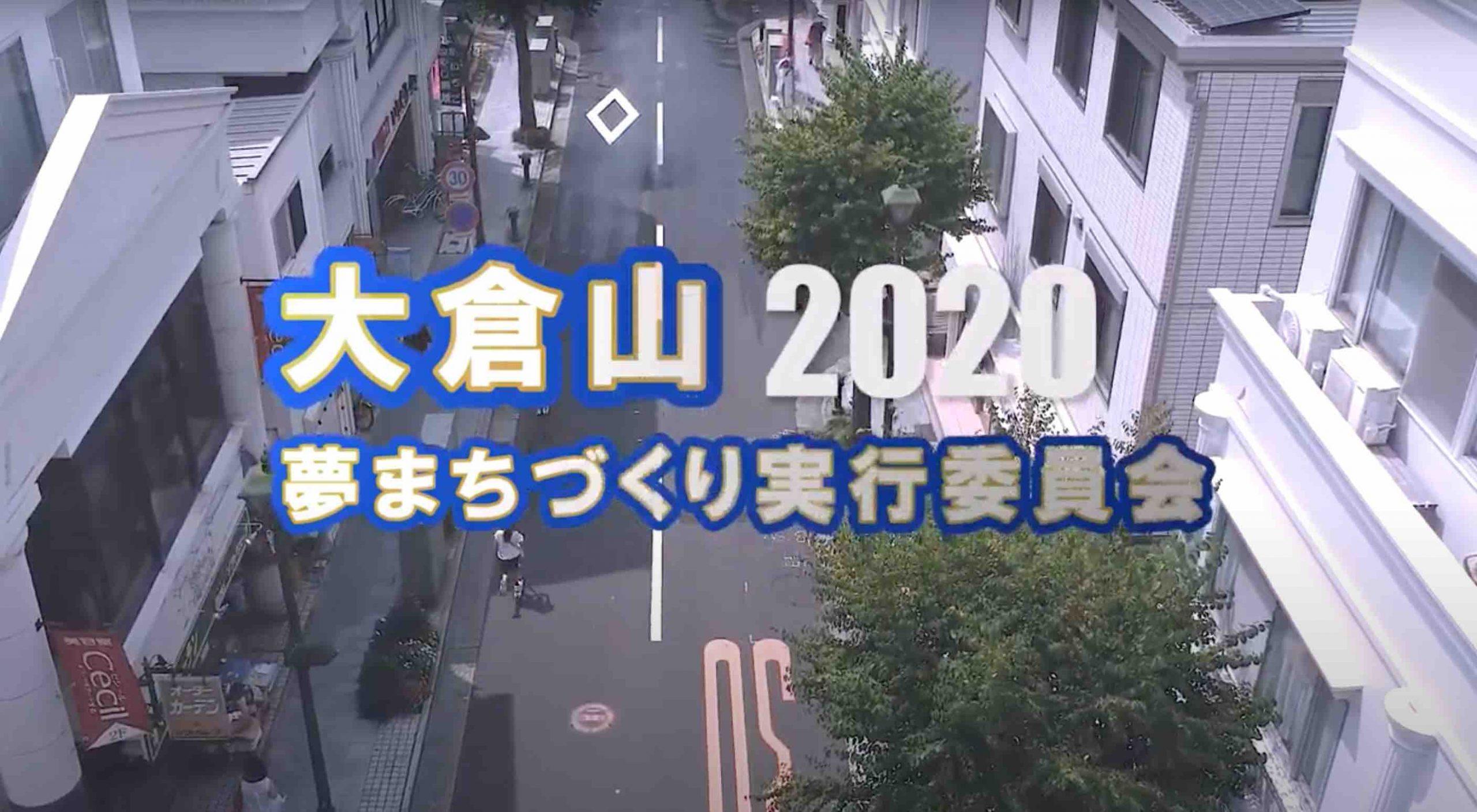 大倉山夢まちづくり2020「ふれあい祭り編」