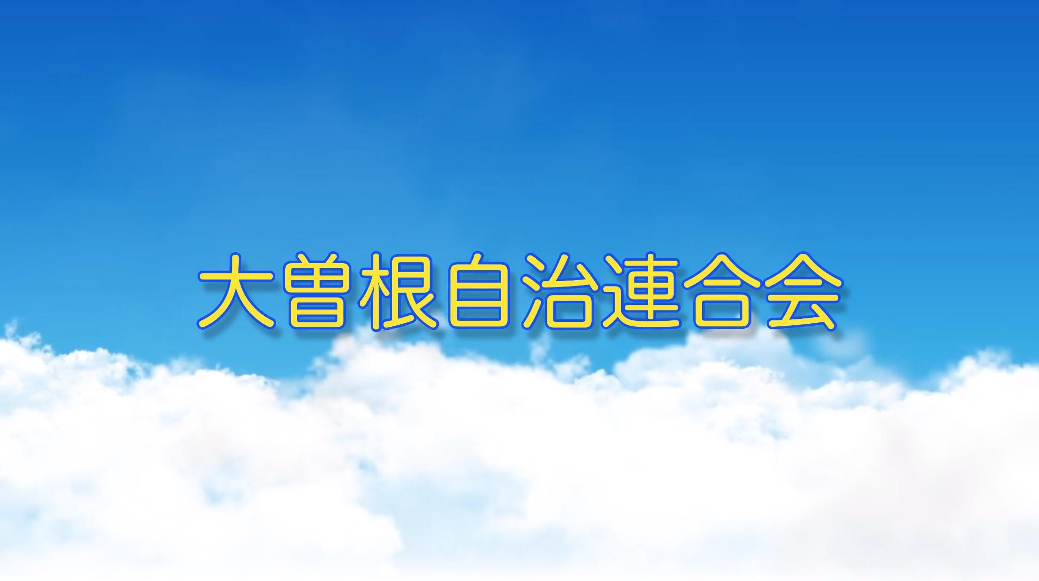 大曽根自治連合会の活動紹介