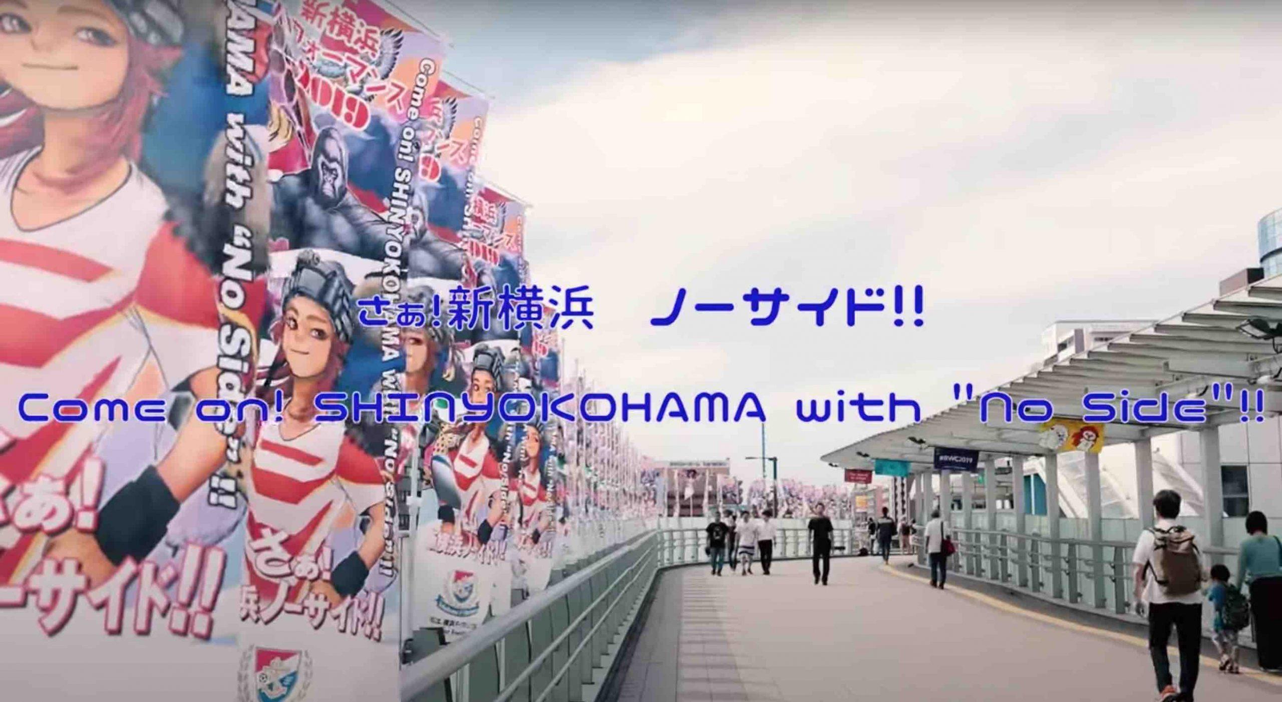 新横浜パフォーマンス2019